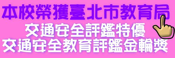 本校榮獲臺北市政府教育局交通安全教育金輪獎